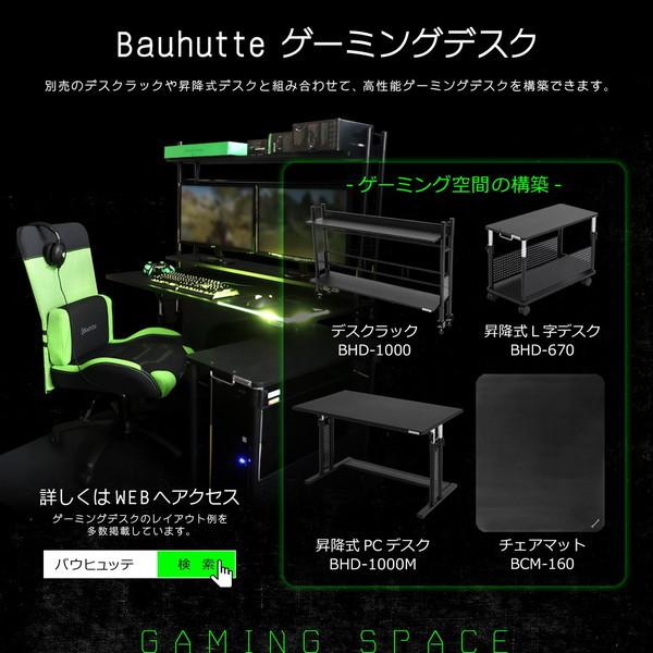 Bauhutte (バウヒュッテ) メッシュ ゲーミングチェア スチューデントモデル グリーン 日本人向け低座面設計 RS-200-GN お取り寄せ ※メーカー在庫欠品中