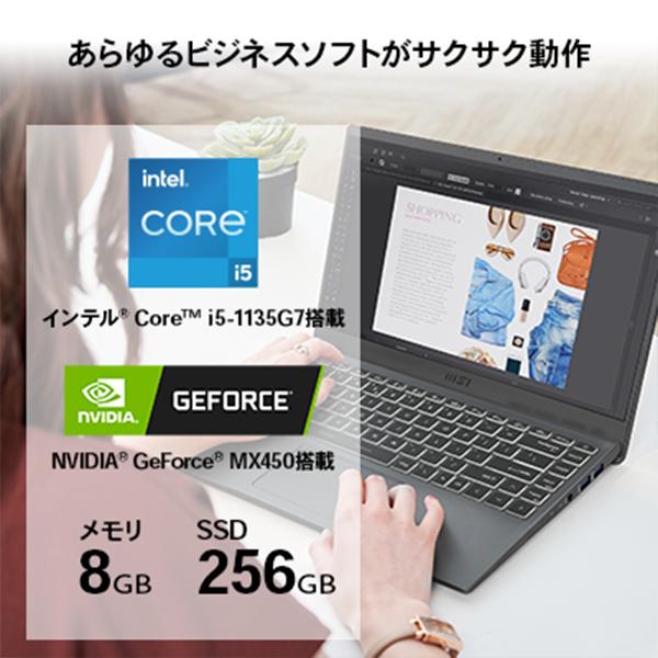 14 インチ / Core i5 / MX450 / SSD 256GB / メモリ 8GB / Win10 Home / ビジネスクリエイターノートパソコン msi エムエスアイ Modern-14-B11SB-273JP