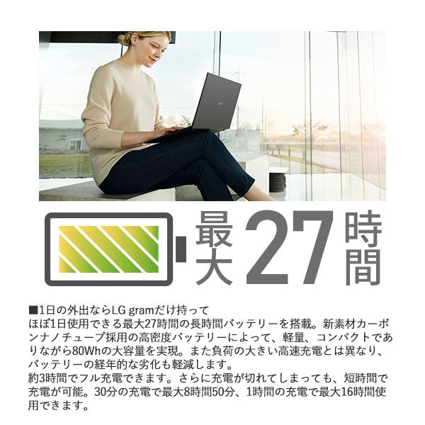 17インチ / Core i7 / メモリ 16GB / SSD 1TB / Win10 Home / クオーツシルバー 17Z90P-KA79J ノートパソコン LGエレクトロニクス LG gram 【数量限定!ACアダプタプレゼント】