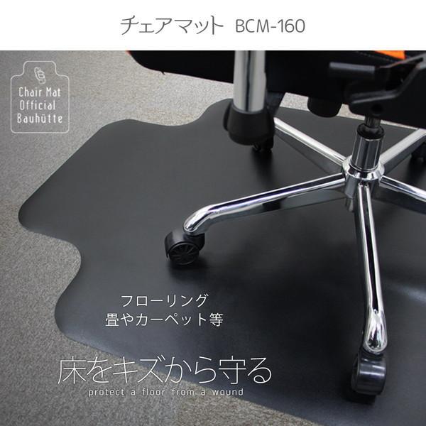 Bauhutte (バウヒュッテ) デスクごとチェアマット BCM-160F フローリング調 [特大サイズ160×130cm 厚さ1.5mm] BCM-160F お取り寄せ ※メーカー在庫潤沢