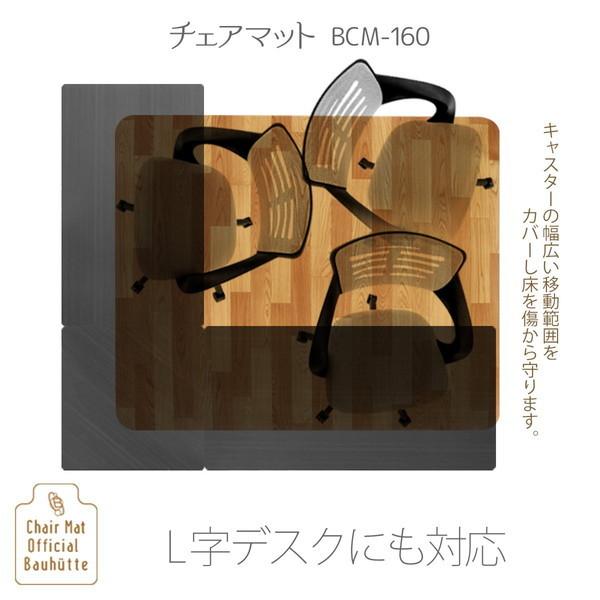 Bauhutte (バウヒュッテ) デスクごとチェアマット BCM-160BK ブラック [特大サイズ160×130cm 厚さ1.5mm] BCM-160BK お取り寄せ ※メーカー在庫潤沢