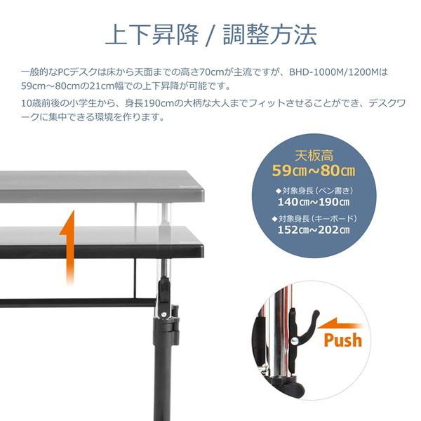 Bauhutte (バウヒュッテ) PCデスク 昇降式 (幅100cm×奥行60cm) BHD-1000M -お取り寄せ品-※メーカー在庫潤沢