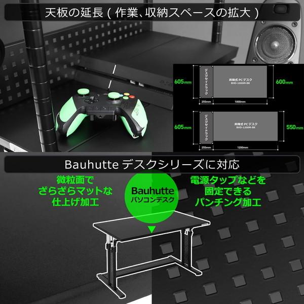 Bauhutte (バウヒュッテ) デスクサイドラック BHS-600SM-WD お取り寄せ ※メーカー在庫潤沢