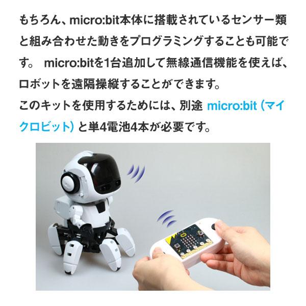 プログラミング6足歩行ロボット プログラミング・フォロ for micro:bit SEDU-054829 家庭用ロボット ロボットおもちゃ 知育玩具 switch education スイッチエデュケーション お取り寄せ