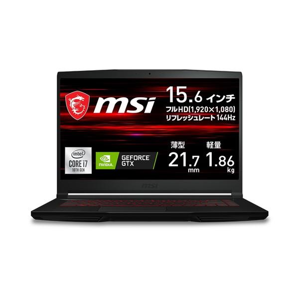15.6インチ / Core i7 / GTX 1650 / メモリ 8GB / SSD 256GB ゲーミングノートパソコン msi  エムエスアイ GF63-10SC-043JP