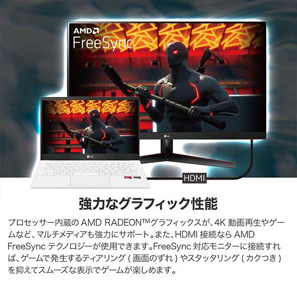 【特別仕様】13.3型 / Ryzen 3 / メモリ 8GB / SSD 256GB / Win10 Pro / White ノートパソコン LG UltraPC 13U70P-GR32J/PRO 【数量限定!ACアダプタプレゼント】
