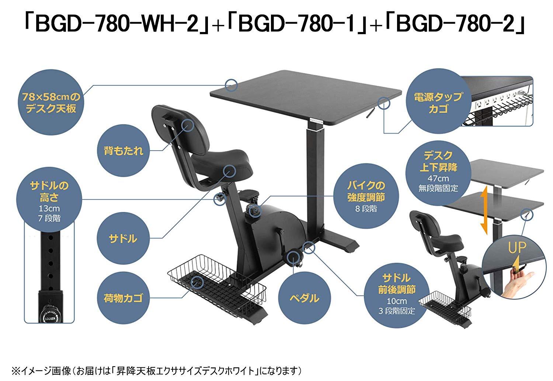 Bauhutte (バウヒュッテ) エクササイズデスク ホワイト 天板 BGD-780-WH-2 お取り寄せ ※メーカー在庫欠品中