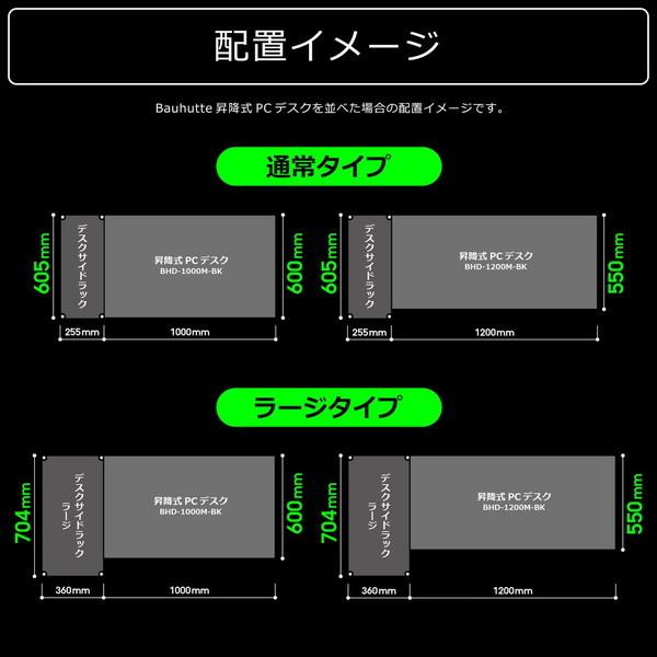 Bauhutte (バウヒュッテ) デスク ブラック 幅70.4×奥行36×高さ151.3cm デスクサイドラック BHS-700SM-BK お取り寄せ ※メーカー在庫潤沢