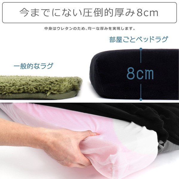 Bauhutte (バウヒュッテ) 極厚&特大 厚み8cmウレタン 洗える 部屋ごとベッドラグ BBR-250-BK お取り寄せ ※メーカー在庫潤沢
