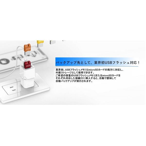 KEIAN iLink Backup 〜充電しながら、簡単バックアップ!〜 SPT-IL6S お取り寄せ