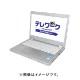 テレワークに最適!中古パソコン特別パック ヘッドセット&マウス Core i5 メモリ4GB SSD128GB  無線LAN 12.5型液晶 Windows10 Home 2210050394921-officenashi t_CFMX3L15CS