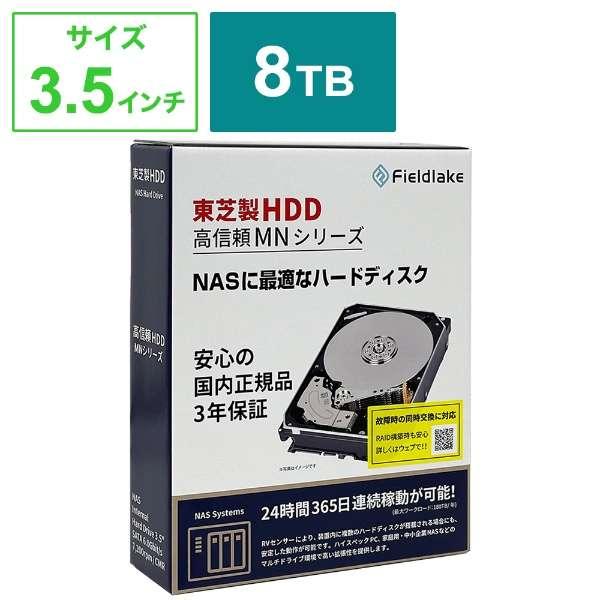 ハードディスク・HDD 3.5インチ 東芝 TOSHIBA MN08ADA800/JP 容量:8TB 回転数:7200rpm インターフェイス:Serial ATA600 [MN08ACA800JP]