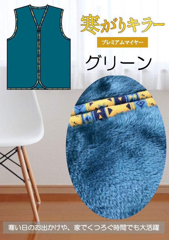 寒がりキラープレミアム男女兼用インナーベスト