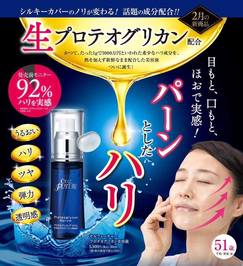 プロテオグリカン美容液+シルキーカバー セット