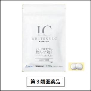 <医薬品> ホワイトーンLC 120錠(30日分)