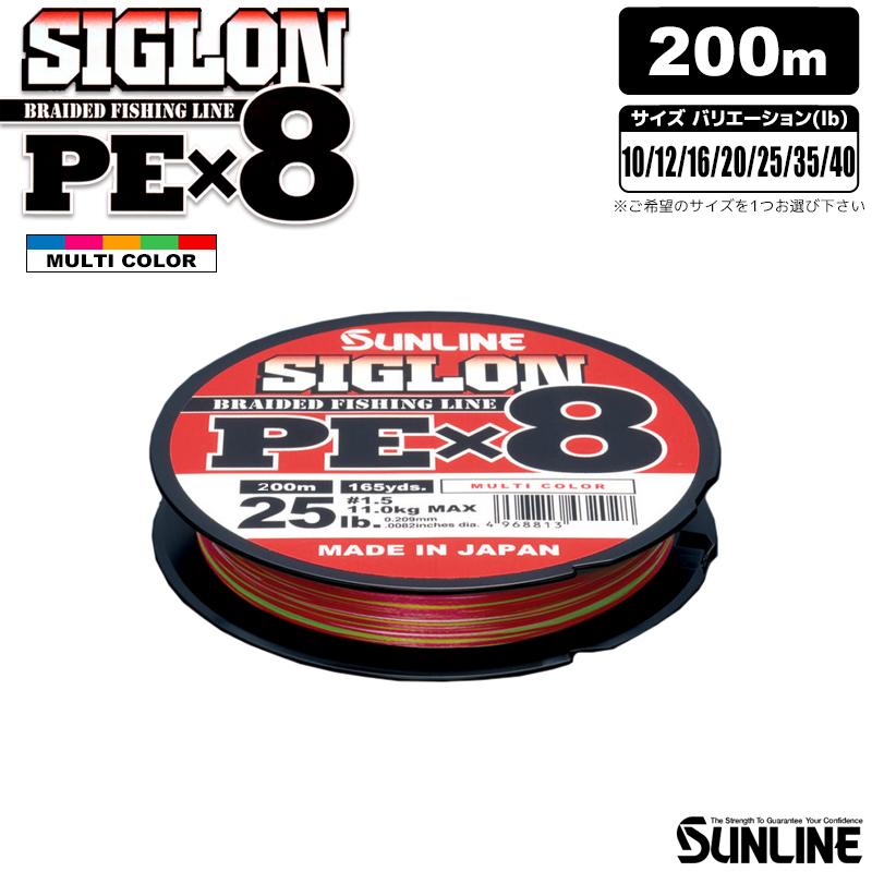 SIGLON PEx8 マルチカラー 200m 高品質8本組PEライン SUNLINE 釣り糸 ライン