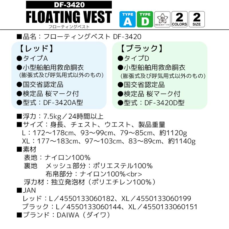 ダイワ フローティングベスト DF-3420 国交省認定品 検定品 桜マーク付 釣り