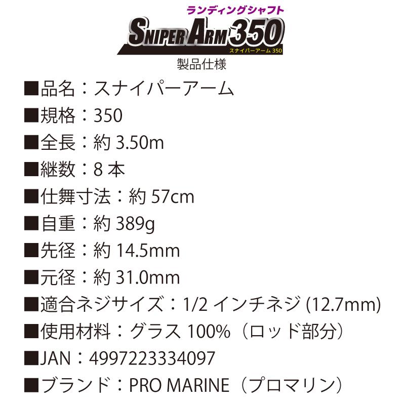 ランディングシャフト スナイパーアーム 350 玉の柄 8本継 プロマリン 釣り具 フィッシング