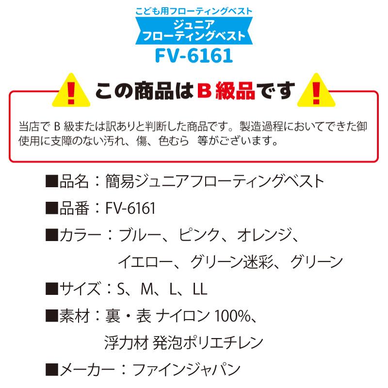 B級品 簡易ジュニアフローティングベスト FV-6161 ファインジャパン(FINE JAPAN) こども用ライフジャケット 釣り用・川遊び・水遊び用 子供用