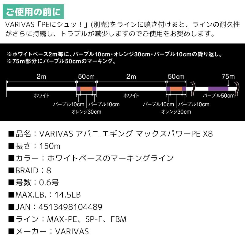 VARIVAS アバニ エギング マックスパワーPE X8 0.6号/14.5LB 釣糸 ライン