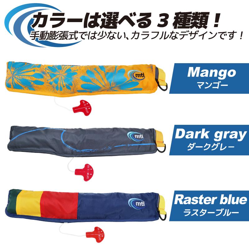 手動膨張式 ベルトパック(Belt Pack) ウエストベルトタイプ MTI-4015 mti スタンドアップパドル サーフィン(SUP) 釣り