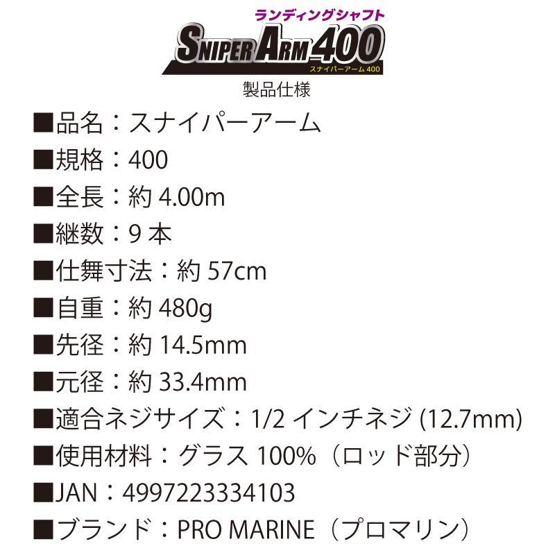 ランディングシャフト スナイパーアーム 400 玉の柄 9本継 プロマリン 釣り具 フィッシング