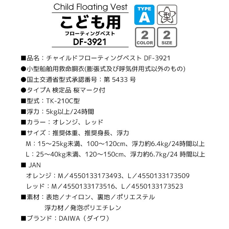 ダイワ チャイルドフローティングベスト DF-3921 こども用ライフジャケット 国交省認定品 タイプA 検定品 桜マーク付