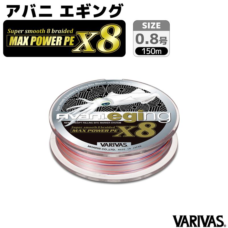 VARIVAS アバニ エギング マックスパワーPE X8 0.8号/16.7LB 釣糸 ライン
