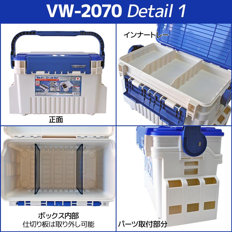 ランガンシステムボックス VW-2070 ホワイト MEIHO おまけ付き 釣り具