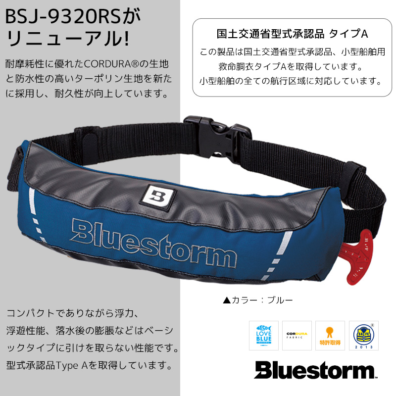 モーゲットウエスト BSJ-9320RS2 自動膨張式ライフジャケットウエストタイプ 国交省認定品 タイプA 検定品 桜マーク付 高階 BLUESTORM 釣り