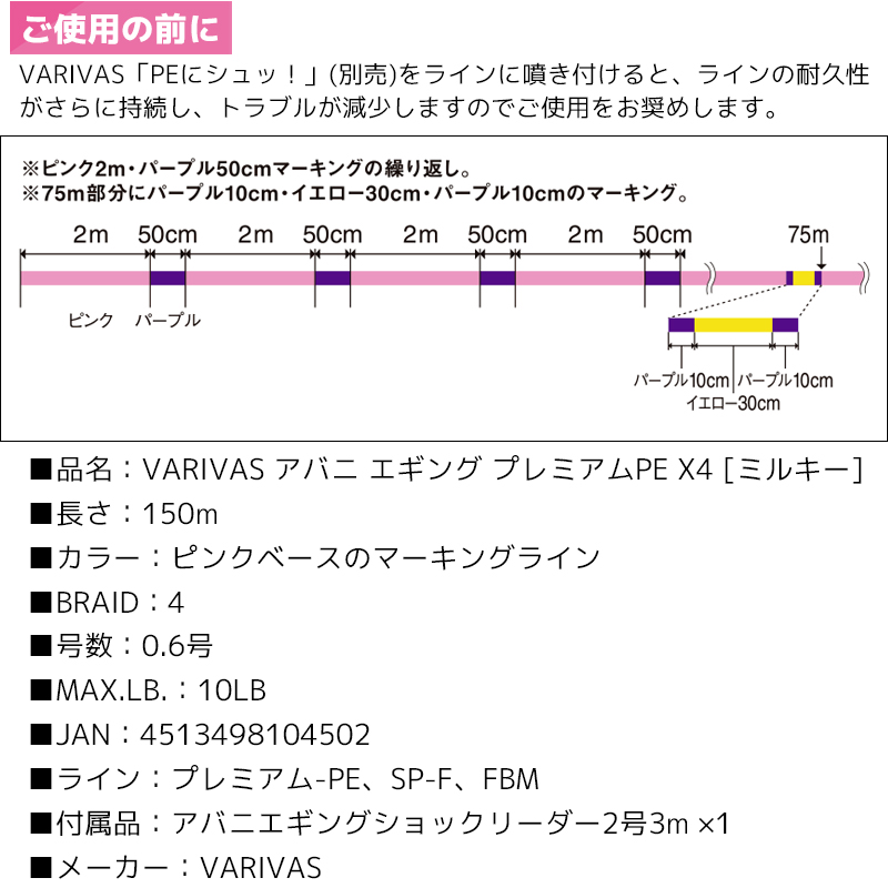 VARIVAS アバニ アバニ エギング プレミアムPE X4 ミルキー 0.6号/10LB 釣糸 ライン
