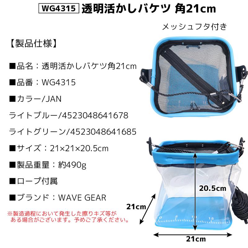 WG透明活かしバケツ角 21cm WG4315 WAVE GEAR 釣り具