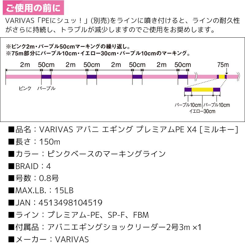 VARIVAS アバニ アバニ エギング プレミアムPE X4 ミルキー 0.8号/15LB 釣糸 ライン