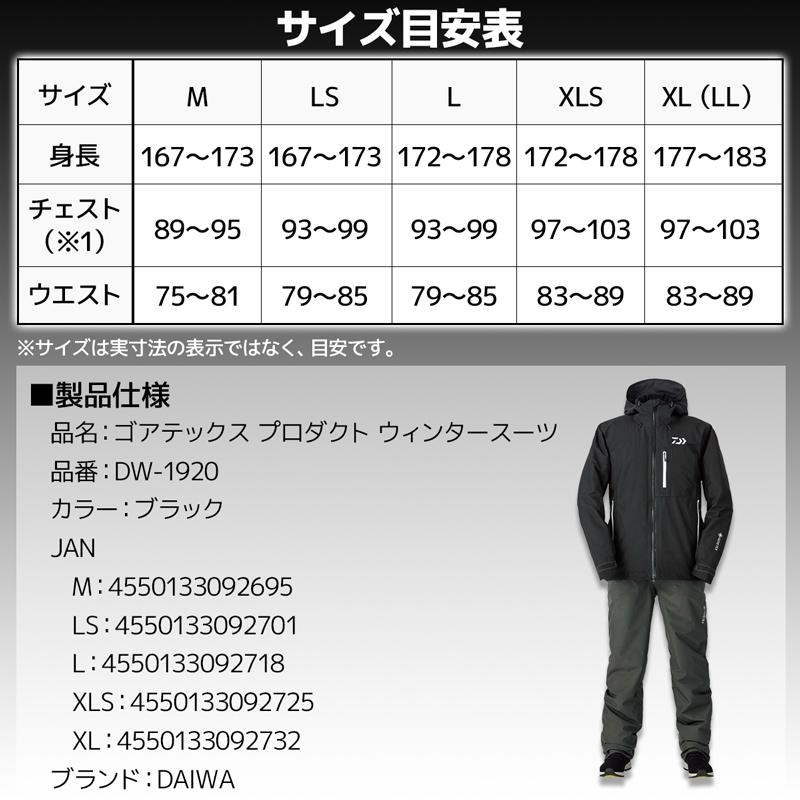 DW-1920 ゴアテックスプロダクトウインタースーツ ブラック DAIWA 防水防寒着 釣り アウトドア