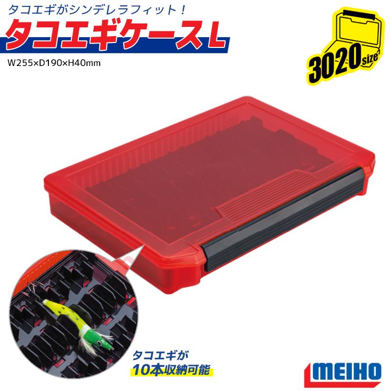 タコエギケースL W255×D190×H40mm タコエギ10本収納可能 MEIHO タコ釣り フィッシング