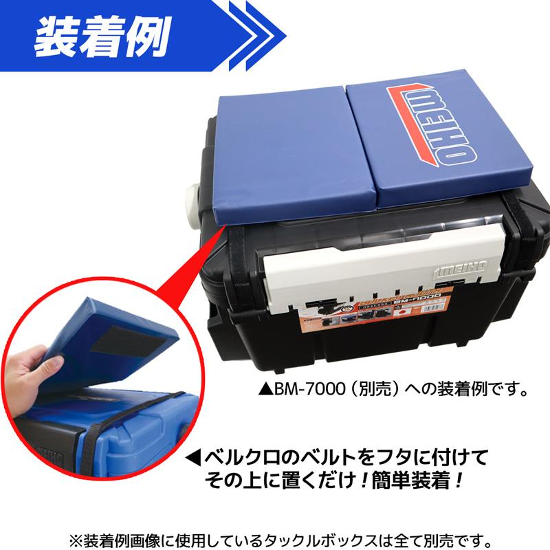 プレミアムシートクッションBM ネイビー 360×220×30mm 明邦化学工業 MEIHO 釣り具