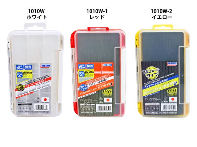 ランガンケース 1010W 175×105×38mm 両面収納 ライトゲームケース 明邦化学工業 MEIHO 釣り具