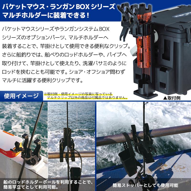 マルチクリップ BM-L 70×150×83mm ストッパー 簡易竿立て MEIHO 釣り