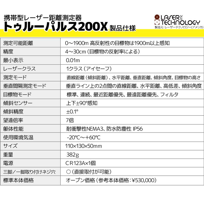 携帯型レーザー距離測定器 トゥルーパルス200X レーザーテクノロジー(日本正規品) 取り寄せ商品 2〜4営業日内に発送