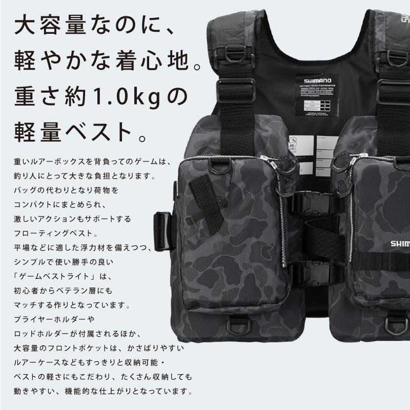 ゲームベストライト VF-068T タイプL3 レジャー用ライフジャケット シマノ