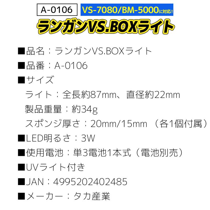 ランガンVS.BOXライト A-0106 VS-7080・BM5000に対応 UVライト付 釣具 専用ライト タカ産業