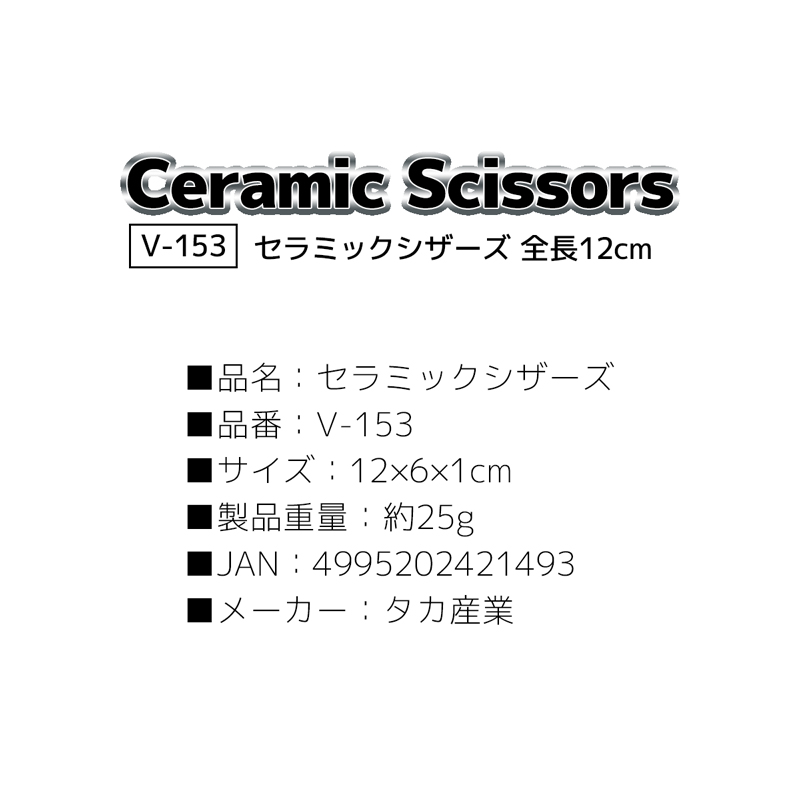 セラミックシザーズ V-153 ラインカッター 釣具 タカ産業