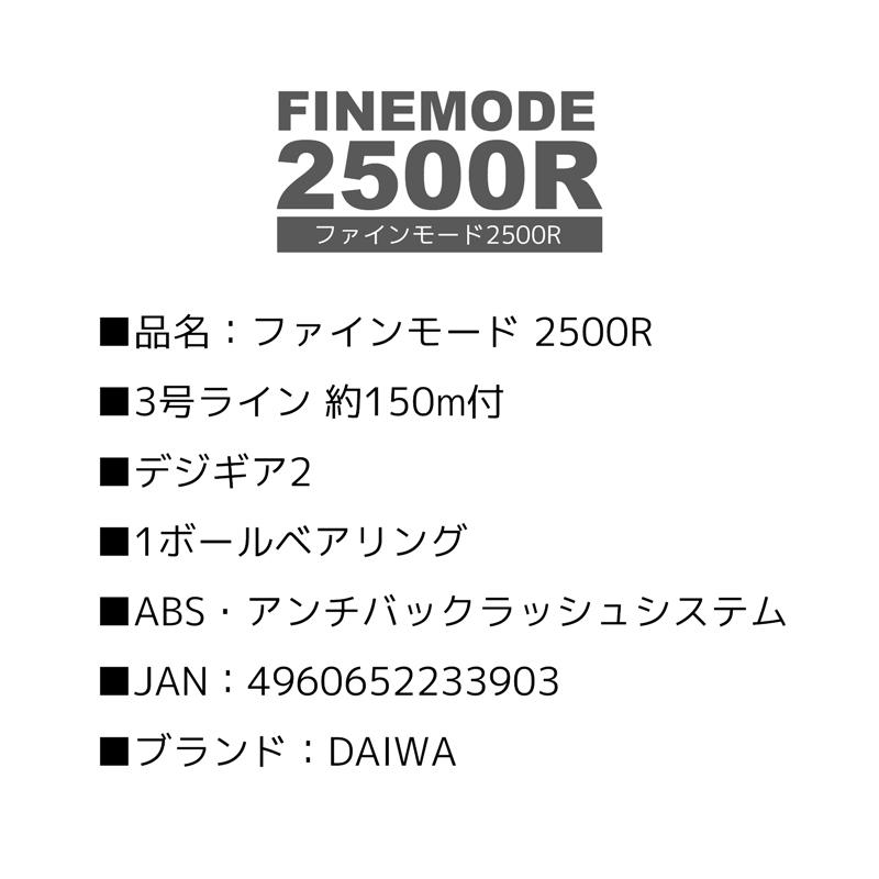 スピニングリール ファインモード 2500R 3号ライン150m付 箱無し DAIWA グローブライド