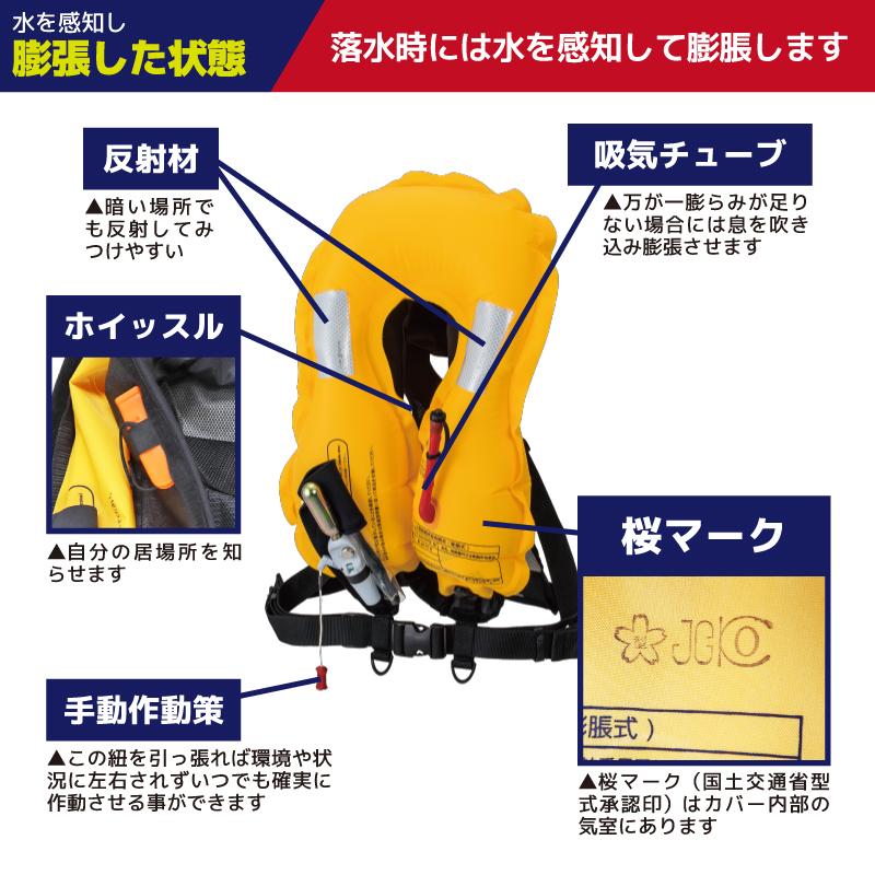 自動膨張式ライフジャケット サスペンダータイプ(肩掛式) BSJ-2220RSE BLUESTORM 高階救命器具 国交省認定品 タイプA 検定品 桜マーク付 釣り