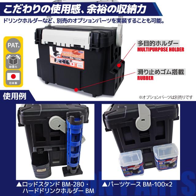 バケットマウス BM-7000 ブラック 475×335×320mm 28L 明邦化学工業 釣り用収納ハードボックス タックルボックス フィッシング