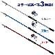 釣竿・ロッド スウィングメジャーEXセット 270 リール+ロッドセット FIVE STAR 釣り具