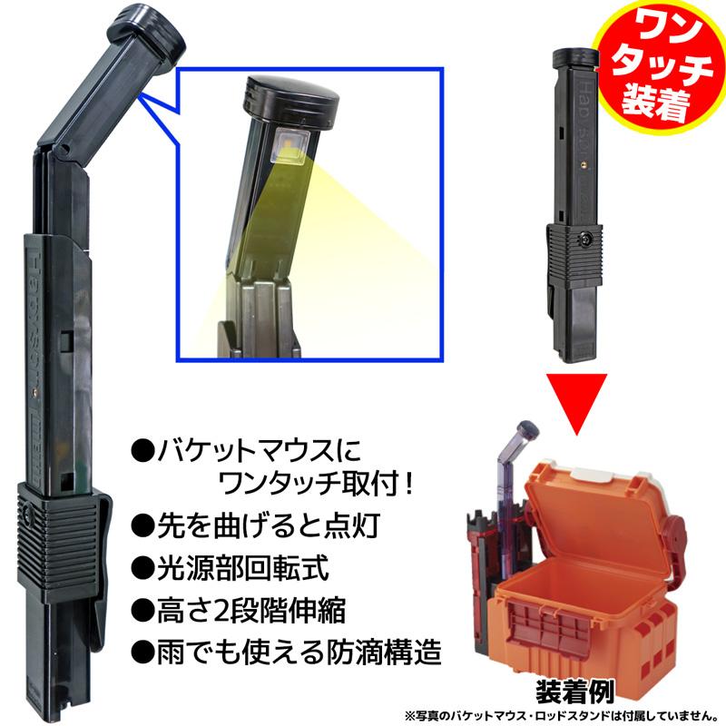 YF-9100 バケットマウスライト 山田電器工業 Hapyson バケットマウス専用ライト 夜釣り フィッシング