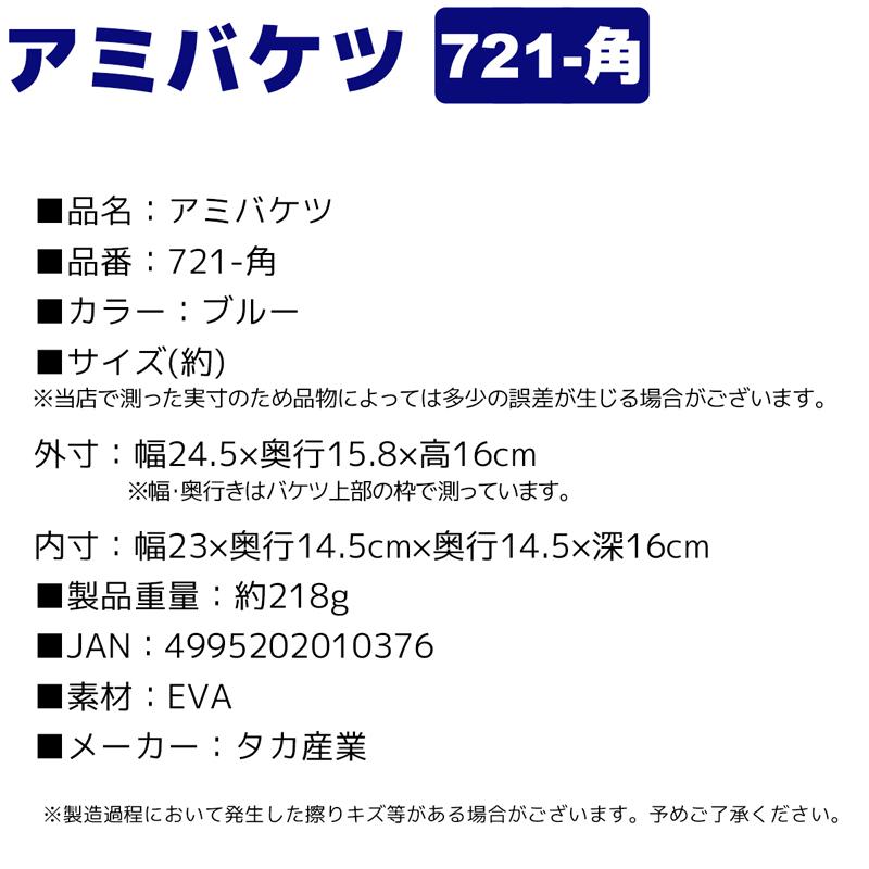 アミバケツ 721-角 幅24.5×奥行15.8×高16cm タカ産業 エサバケツ 釣り具