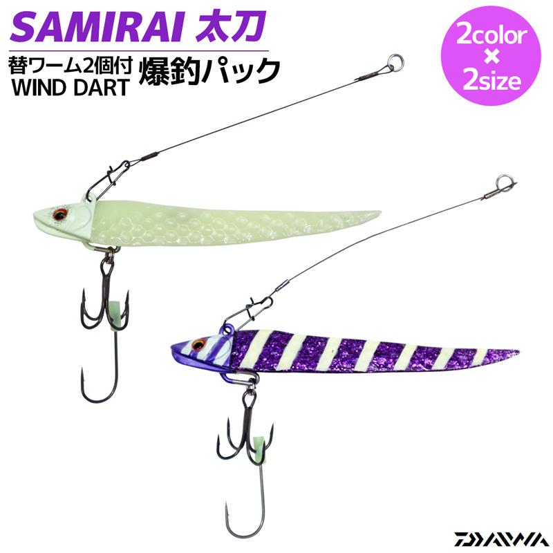サムライ太刀ワインドダート 爆釣パック グローブライド DAIWA(ダイワ) 太刀魚釣り 釣り具