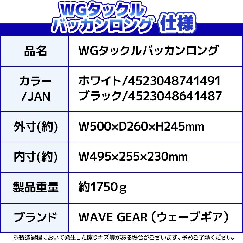 WGタックルバッカンロング 幅500×奥行260×高さ245mm WAVE GEAR 釣り具